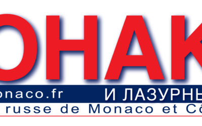 Монако и Лазурный Берег / Le Journal russe de Monaco