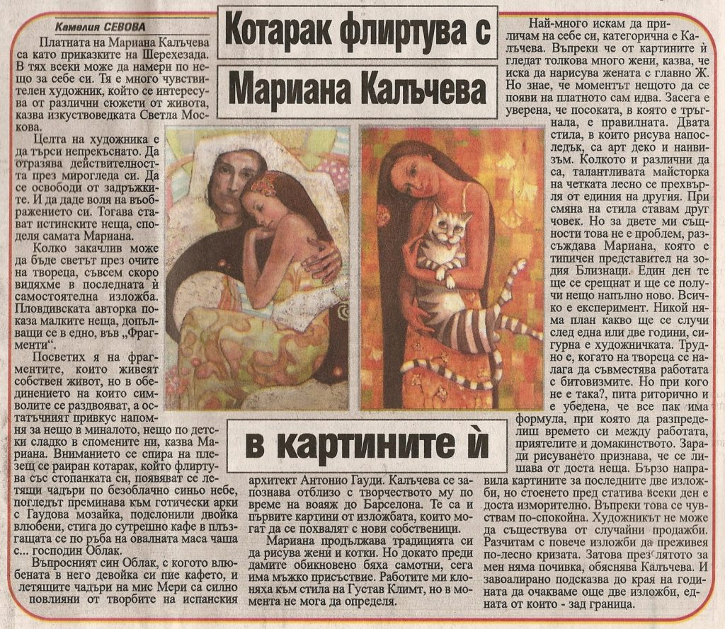 Maritsa journal, article